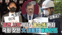 '피켓 시위'부터 '몸수색'까지…국회 찾은 文 대통령 비하인드