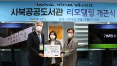 애경, '사북공공도서관'에 위생용품 지원