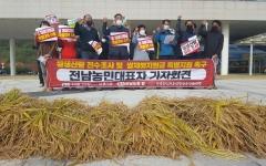 """전남농민대표 """"쌀 생산량 전수 조사 및  쌀 재해지원금 지원"""" 촉구"""