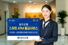 광주은행 스마트뱅킹, '스마트 ATM 출금 서비스' 시행