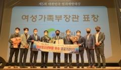 경산시, '2020년 대한민국 범죄예방대상' 여가부장관상 수상