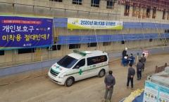 LH 대구경북본부, 건설현장 코로나19 대처 모의훈련