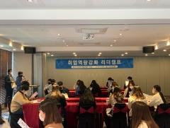 전주기전대학, '2020 더 UP! 취업역량강화 리더캠프' 개최