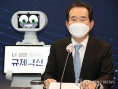 """정총리 """"2023년 4대 로봇강국 진입 목표…최선 다해 지원"""""""