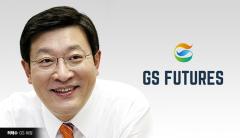 GS퓨처스, 블록체인 스타트업 펀드 투자…허태수式 혁신 시작