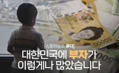 대한민국에 부자가 이렇게나 많았습니다
