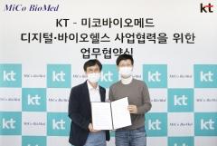 KT, 미코바이오메드와 디지털·바이오헬스 사업 '맞손'