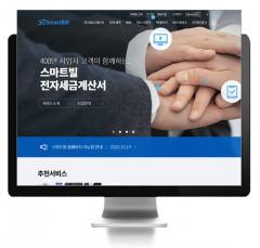 비즈니스온, 스마트빌 사이트 리뉴얼…웹서비스 개편