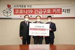 롯데홈쇼핑, 코로나19 '구호 키트' 제작기금 4000만원 전달