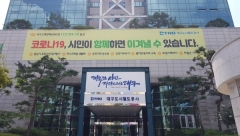 대구도시철도, 행안부 평가서 정보공개 최우수기관 선정