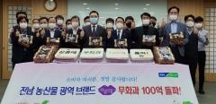 전남농협, 전남 공동 브랜드 '상큼애' 무화과 매출 100억 돌파