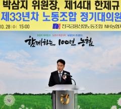 농협 광주노조 제14대 한제규 위원장 취임