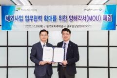 한국토지신탁-LH, 해외업무 확대 위한 협력