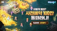 엔씨소프트, 모바일 MMORPG '트릭스터M' 사전예약 100만 돌파