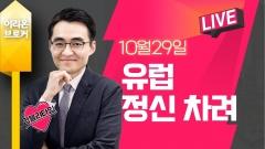 이베스트투자증권, 유튜브 채널 '이리온' 구독자 5만 돌파