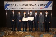 인천도시공사-롯데건설 컨소시엄, 검단신도시 101역세권 개발 사업협약 체결