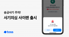 토스, 송금사기 방지 '사기의심 사이렌' 서비스 도입