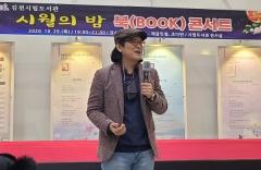 김천시립도서관, '시월의 밤, 북 콘서트' 성료