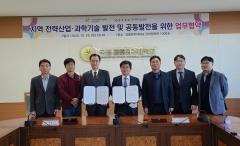 (재)광주과학기술진흥원-국립강릉원주대학교 산학협력단, 업무협약