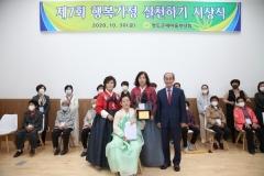 청도군새마을부녀회, '제7회 행복가정 실천하기 행사' 개최