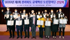 전북도, 제1회 전라북도 규제혁신 도민참여단 간담회 개최