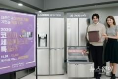 LG전자, 이달 말까지 19개 품목 할인…역대 최대 규모