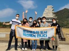 전북도, 전북안심여행 온라인망으로 세계에 알린다