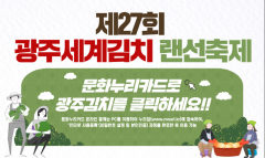 """""""문화누리카드로 광주김치 구매하세요"""""""