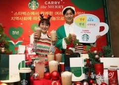 스타벅스, 크리스마스 시즌 기념 기부활동