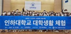 인하대, 대입·진로진학 체험 연계 '일일대학생 체험 프로그램' 개최
