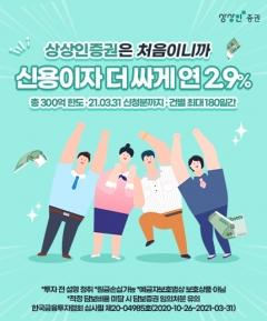 상상인증권, 신규 비대면 고객에 연 2.9% 신용융자 금리 이벤트