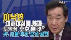 """與, 서울·부산 보선 공천…이낙연 """"피해여성에 사과"""""""