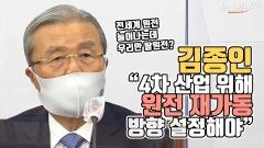 """김종인 """"4차 산업 위해 원전 재가동 방향 설정해야"""""""