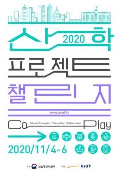 한국산업기술대, '2020 산학프로젝트챌린지' 예선 진행