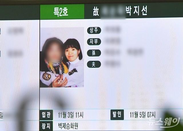 [NW포토]개그우먼 박지선과 모친의 빈소…발인은 11월 5일