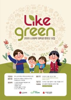 LG화학, 온택트 환경∙과학 교육 사회공헌활동 실시