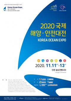 인천관광공사, '2020 국제해양·안전대전(KOREA OCEAN EXPO 2020)' 개최