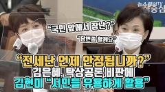 """""""전세난 언제 안정됩니까?"""" 탁상공론 지적에 김현미 """"서민들 유용하게 활용"""""""