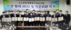 전주시, '미래 먹거리' 수소경제 생태계 조성 '박차'