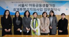 여성공인회계사회, 공익단체투명성지원센터 출범