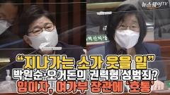 박원순·오거돈의 권력형 성범죄?…임이자, 이정옥 여가부 장관에 '호통'