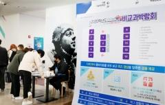 한국산업기술대, '2020학년도 비교과박람회' 개최
