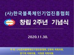 한국블록체인기업진흥협회, 오는 30일 창립기념식 및 세미나 개최
