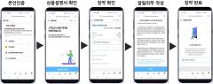 삼성생명, 디지털 청약 도입…업계 최초 사전고지 자동화