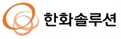 한화 화학·에너지社 임원인사…한화솔루션 류성주 신임 부사장 등 35명 승진