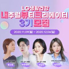 LG생활건강, '뷰티 유튜버' 3기 모집…남성 참가자도 가능