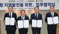 한화큐셀, 풍력발전사업 첫 발···평창군·중부발전·태환과 MOU