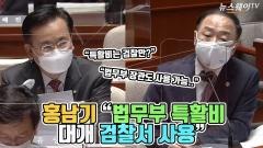 """홍남기 """"법무부 특활비 대개 검찰서 사용"""""""