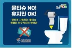 구미시설공단, '올바른 생활하수 배출요령' 홍보 나서