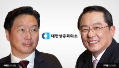 3개월 남은 박용만 임기…최태원·구자열 차기 대한상의 회장은?